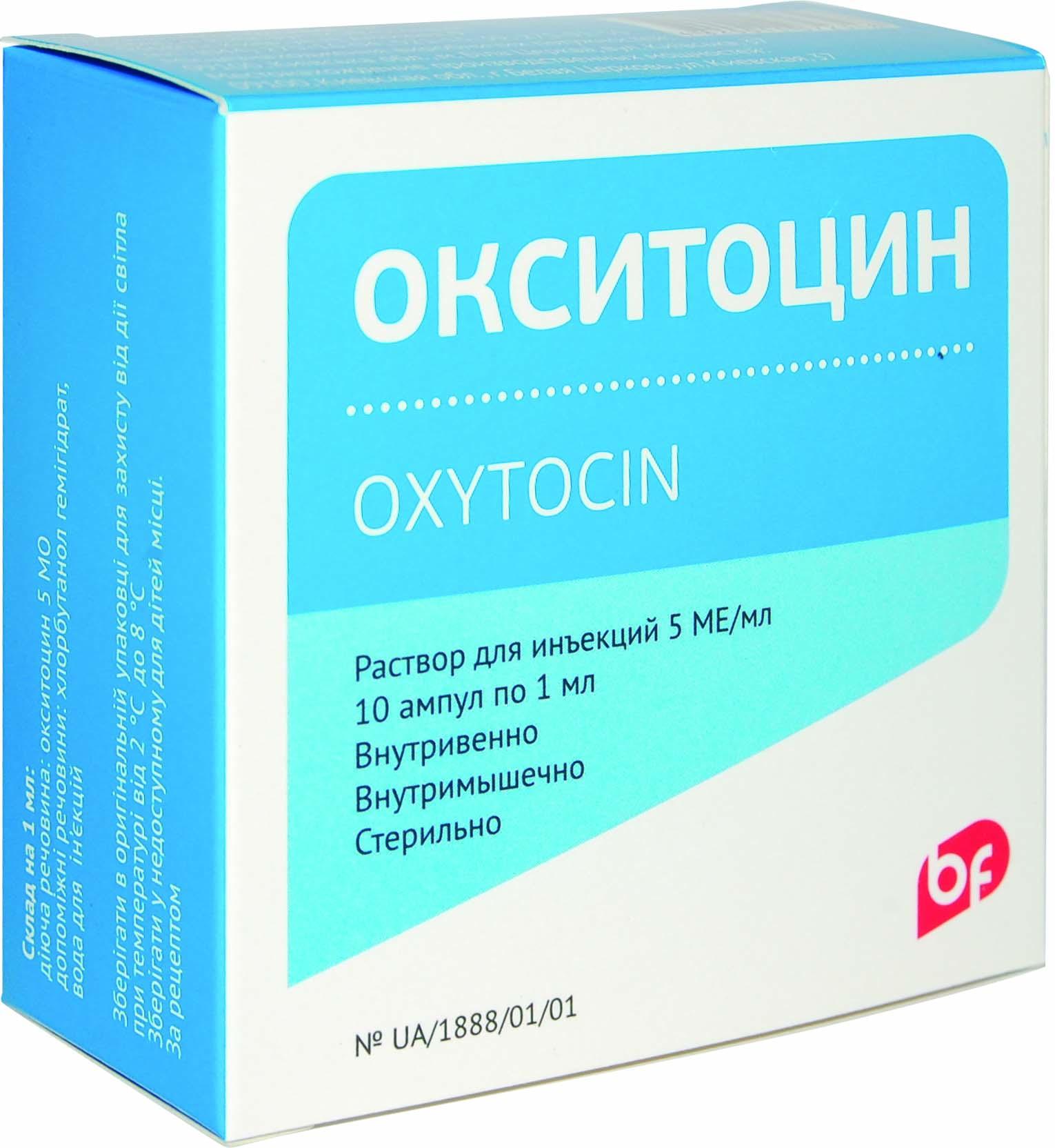Окситоцин на ранних сроках беременности применение